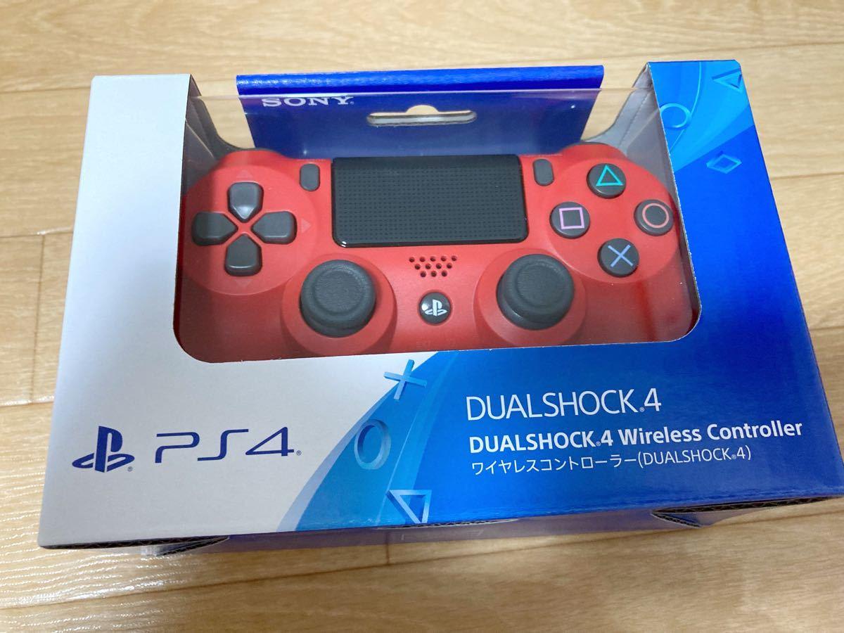 ワイヤレスコントローラー DUALSHOCK4 マグマレッド PS4