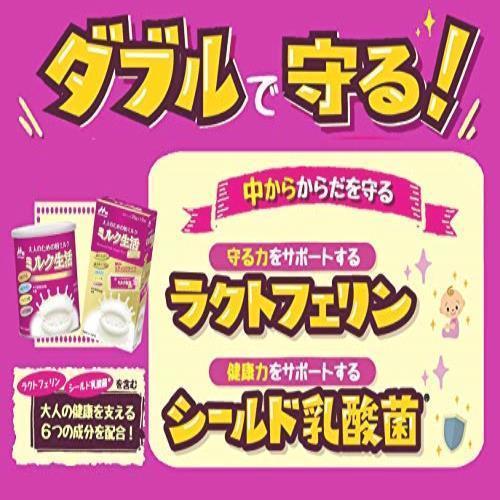 新品即決 300g ミルク生活プラス 大人のための粉ミルク お買い得SHZWFQ4X_画像7