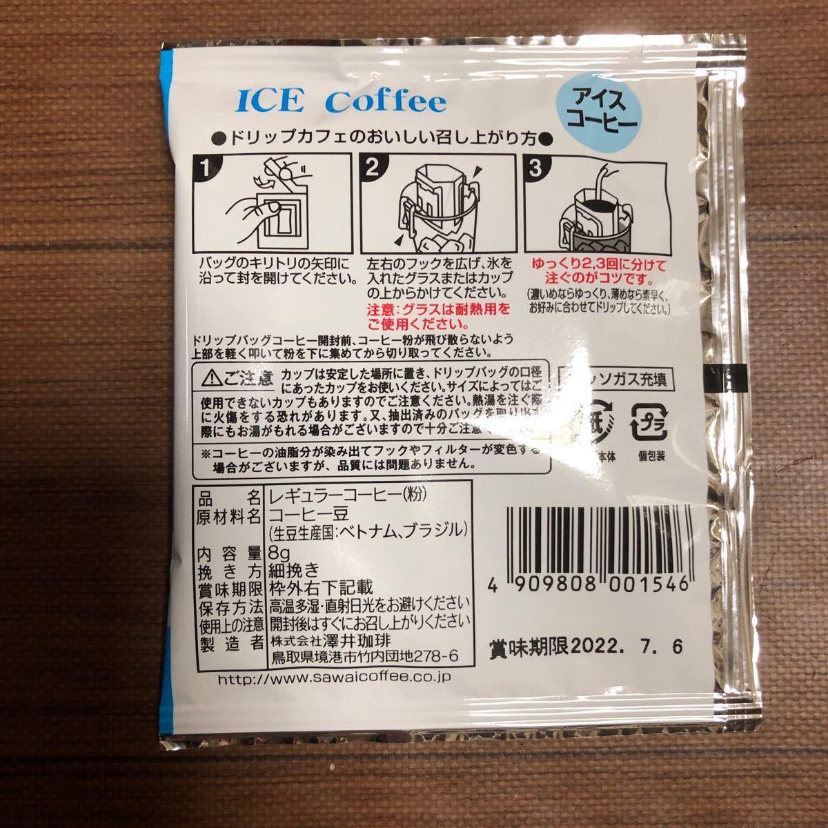 ドリップコーヒー15袋