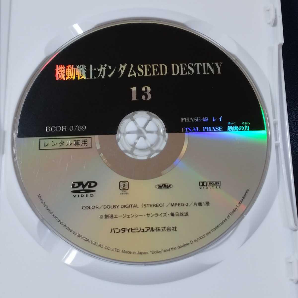 【DVD】 アニメ「機動戦士ガンダムシードデスティニー 12,13巻」 2枚セット レンタル落ち SEED DESTINY