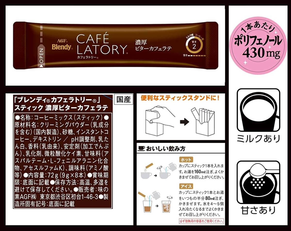 【即決 送料無料】56本 濃厚ビターカフェラテ カフェラトリー AGF ブレンディ スティック アイス ホット カフェラテ カフェオレ