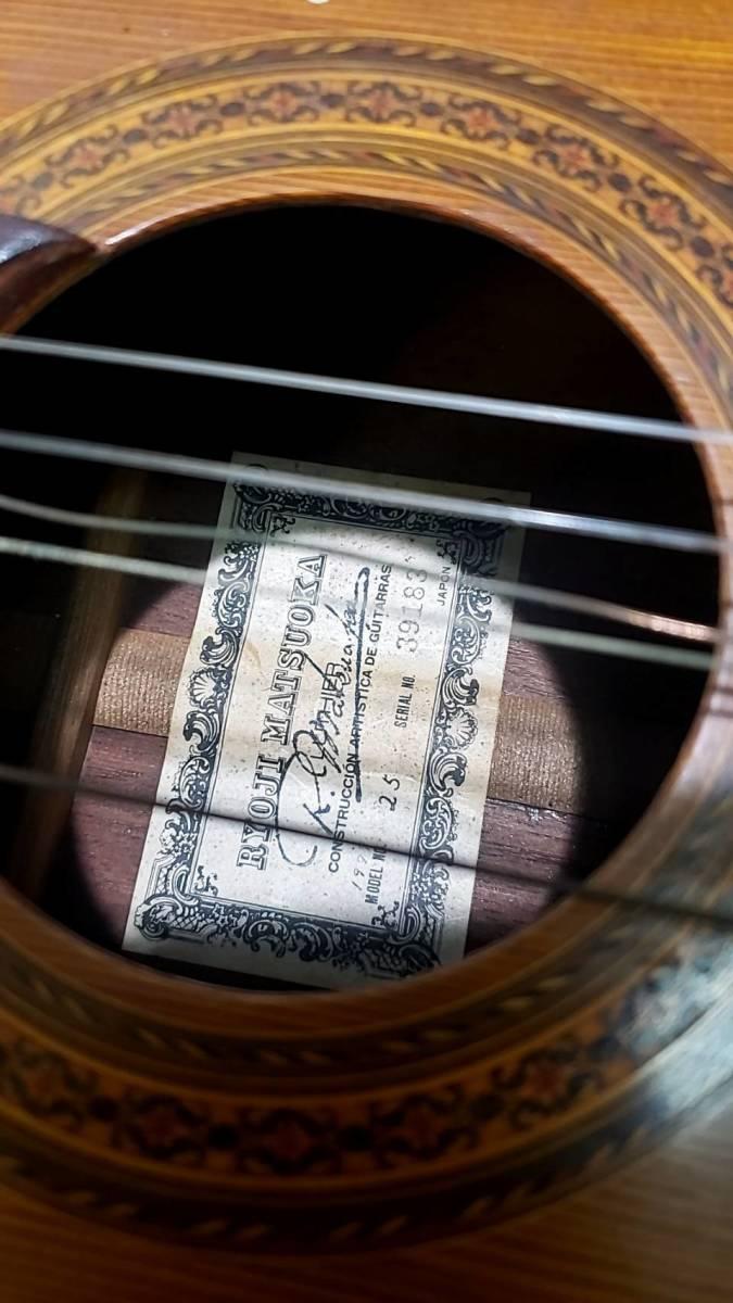 ★☆RYOJI MATSUOKA クラシックギター NO.25 松岡良治 アコースティックギター☆★_画像2