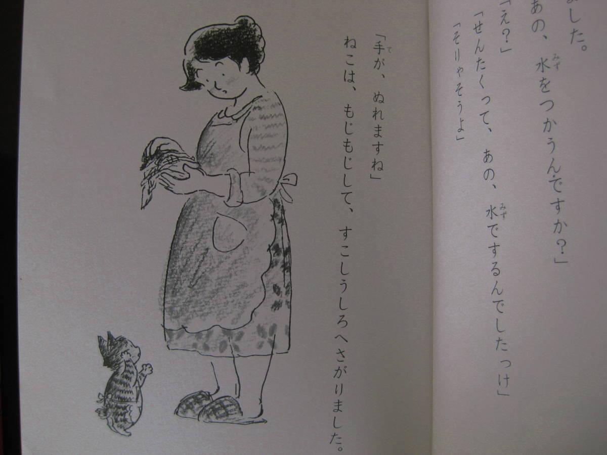 『わたしおてつだいねこ』作者:竹下文子,絵 鈴木まもる
