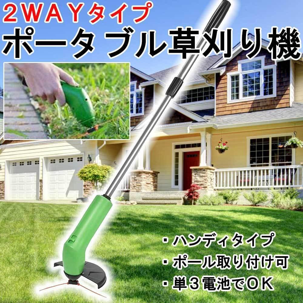 ■ポータブル 電動草刈り機 芝刈り機 2WAY ハンディタイプ ポール取り付け可 単3電池でOK_画像1
