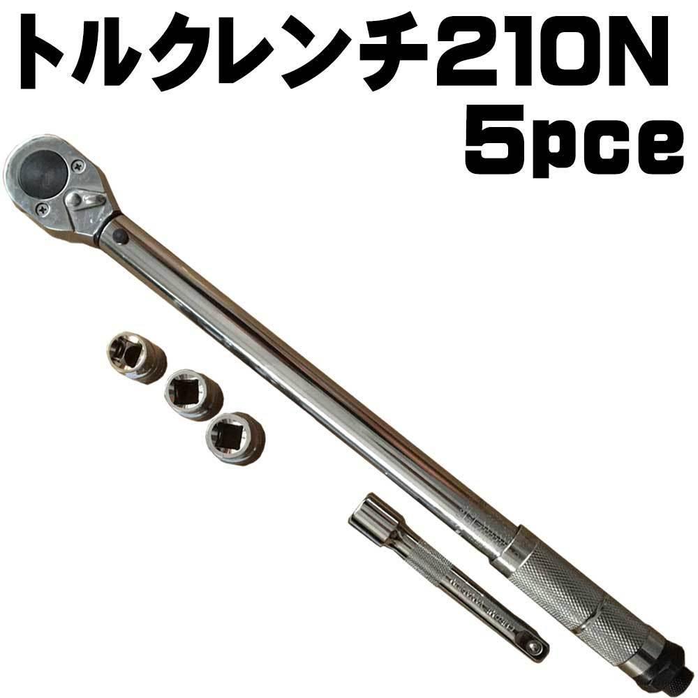 トルクレンチセット プリセット式 28-210N 17/19/21mmソケット エクステンションバー付属  ブローケース付き ホイルレンチ