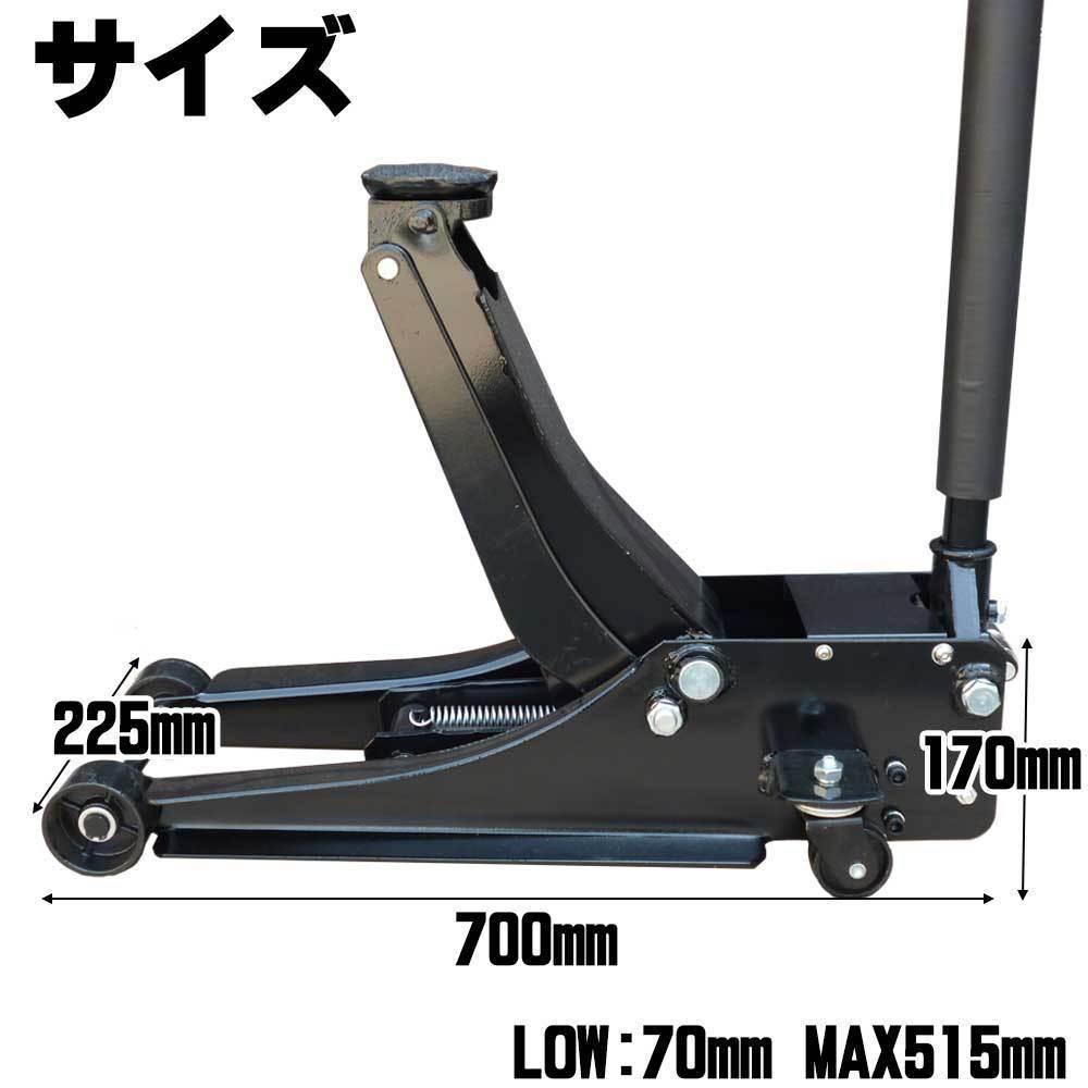 3.5TON ローダウン ツインピストンガレージジャッキ 最低位70mm