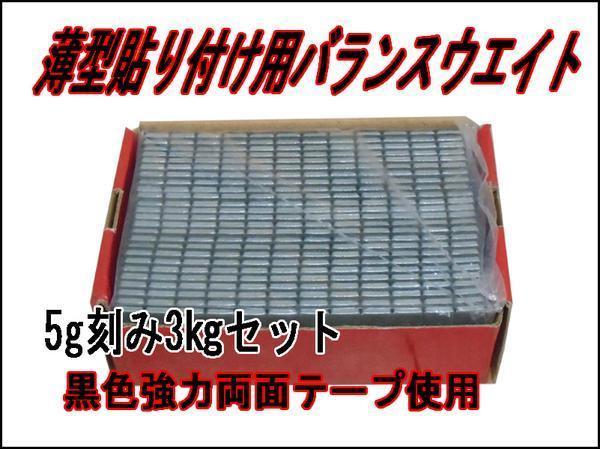 ■送料無料 5g貼り付けバランスウエイト3kg 両面テープ採用