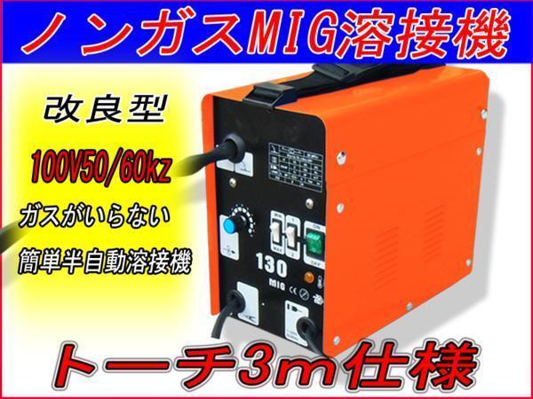 ■トーチ3Mノンガス新型半自動溶接アーク・MIG単相100V