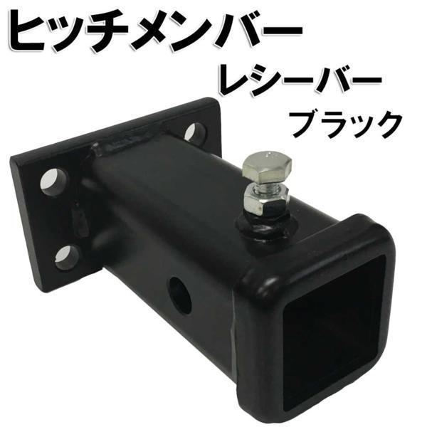 ■50ミリ用 ヒッチメンバー用 レシーバー 牽引強化  50mm がたつき防止機能付 ブラック 汎用
