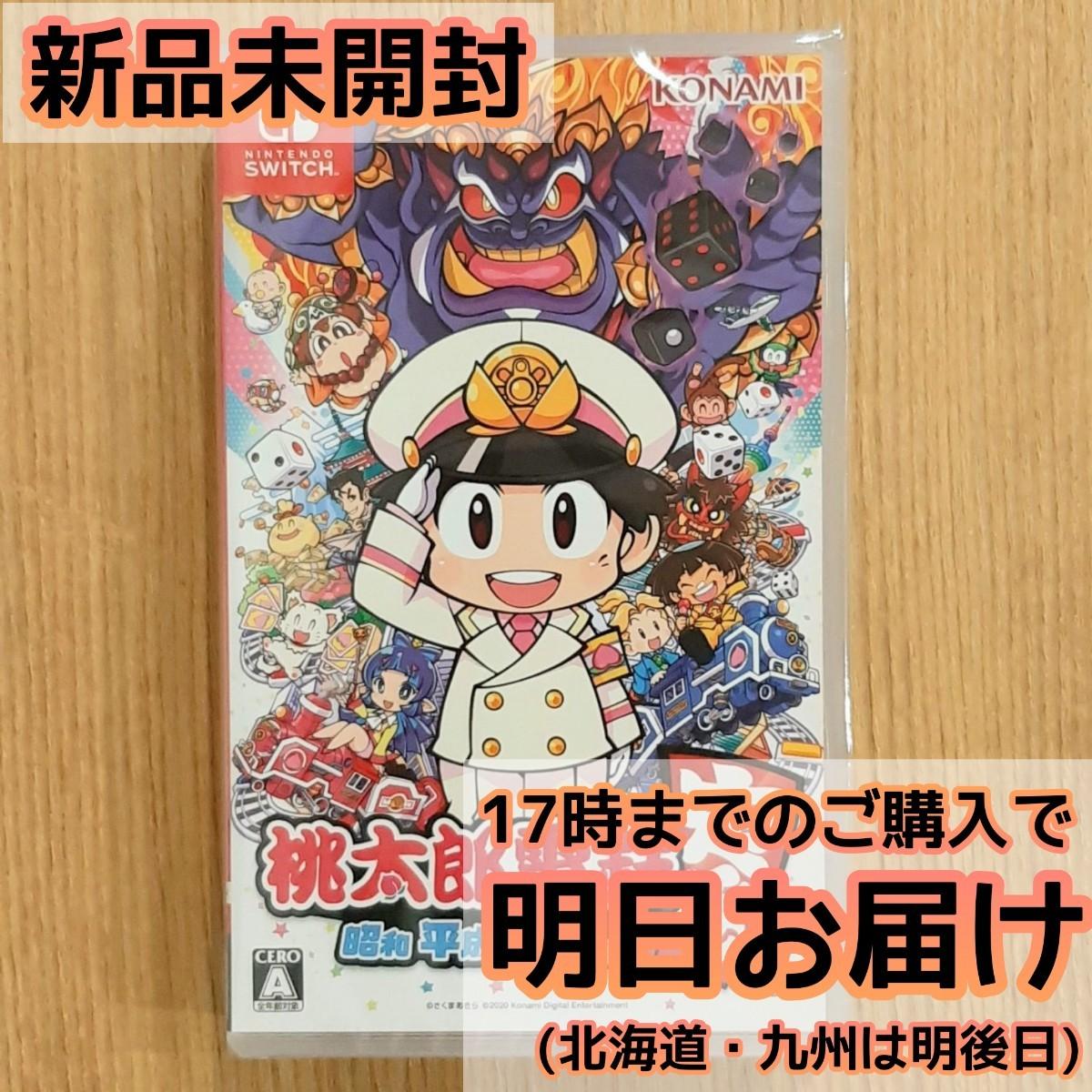 Switch 桃太郎電鉄 ~昭和 平成 令和も定番!~