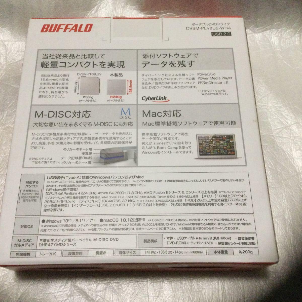 BUFFALO ポータブルDVDドライブ DVSM-PLV8U2ーWHA ホワイト  白 USB2