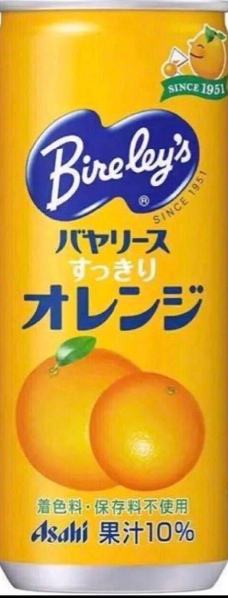 アサヒ飲料 バヤリース すっきりオレンジ 245ml×30本