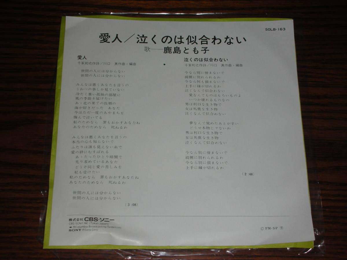 愛人 鹿島とも子 セクシー歌謡 _画像2