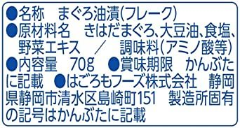 70g×4缶 はごろも シーチキンLフレーク (0612) 70g 4缶_画像2