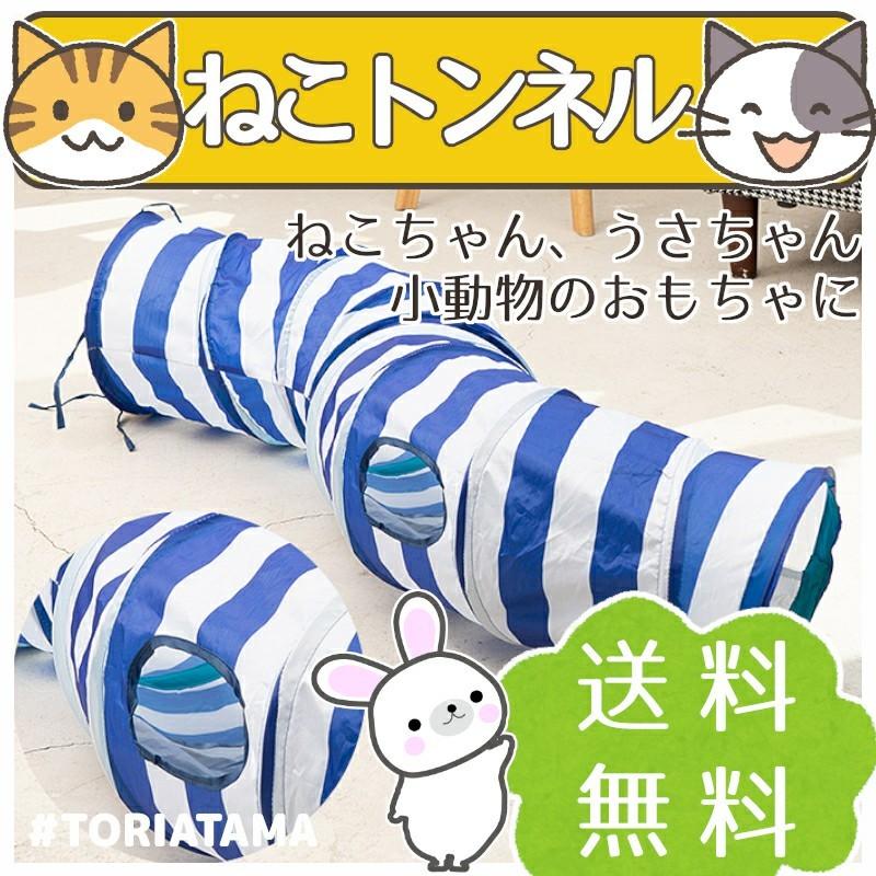 ☆猫トンネル S字型 小動物のおもちゃ キャットトンネル #TORIATAMA