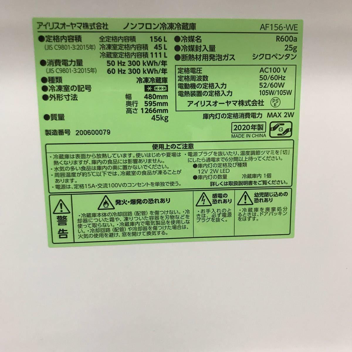 アイリスオーヤマ 冷蔵庫 2020