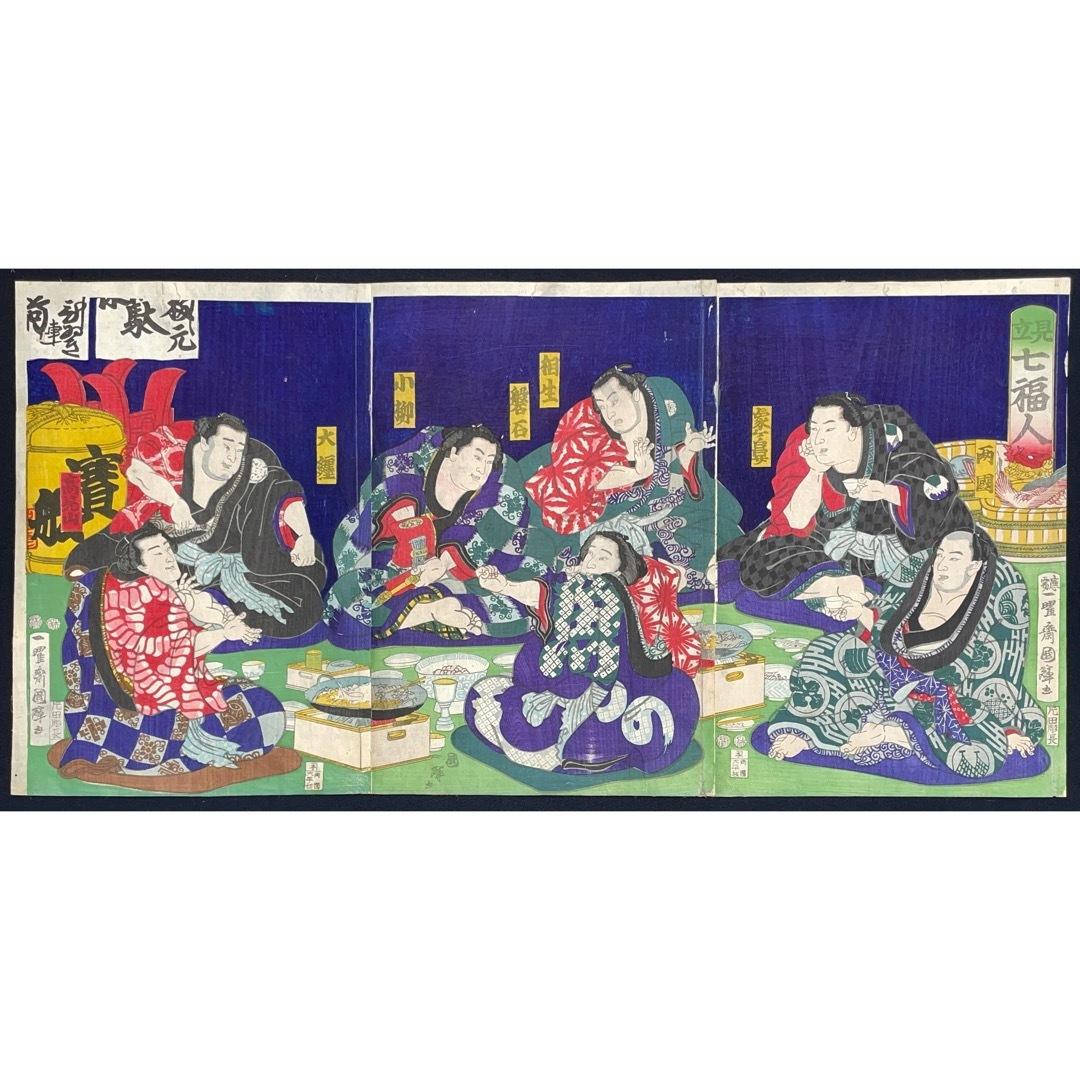 見立七福人 三枚続 国輝二代 KUNITERU 明治3年(1870)本物 浮世絵 木版画 大判 錦絵 相撲