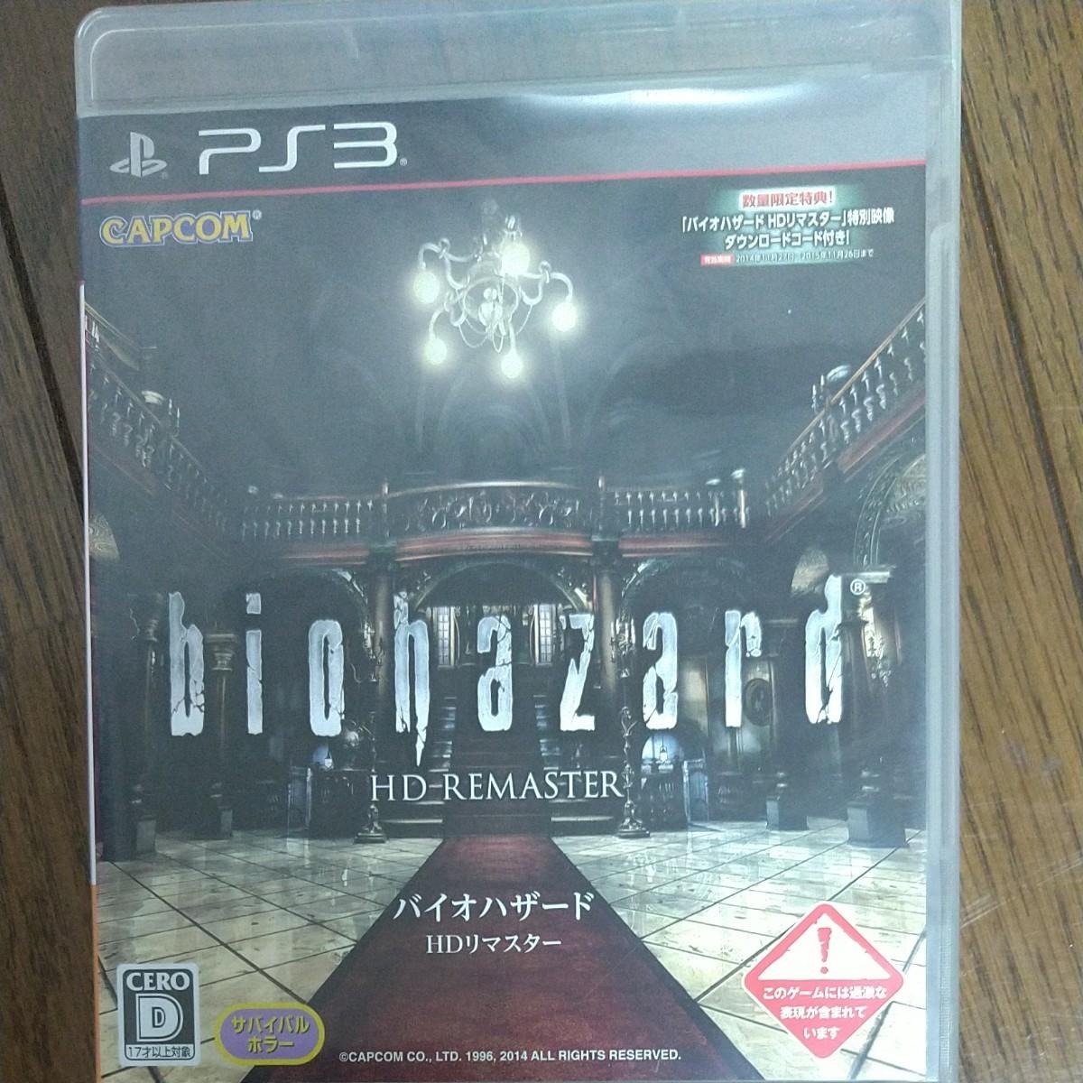 【PS3】 バイオハザード HDリマスター [通常版]