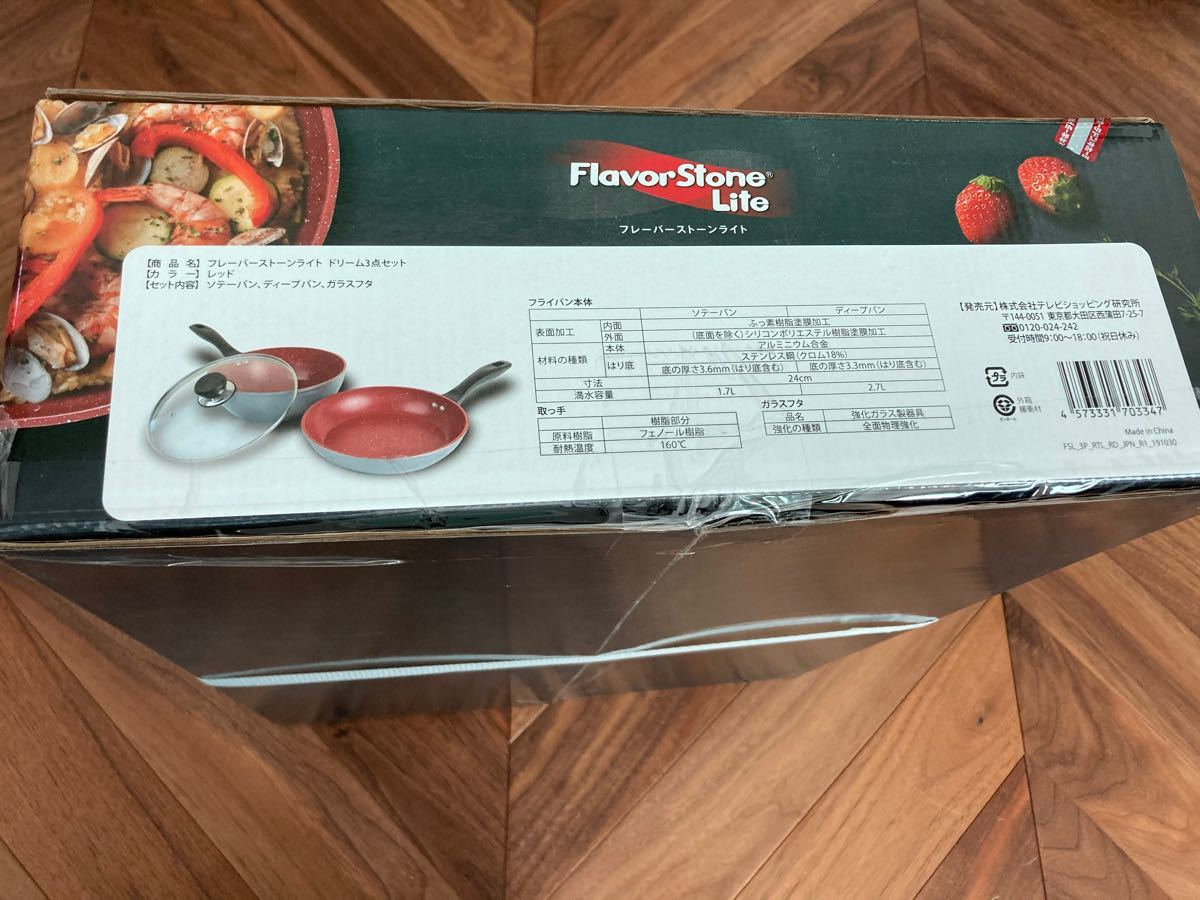 テレビショッピング研究所 フライパン IHガス両対応 フレーバーストーンライト ドリーム3点セット レッド 赤 新品未使用