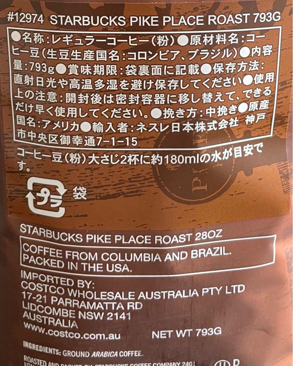 スターバックス コーヒー パイクプレイスロースト (粉) 793g