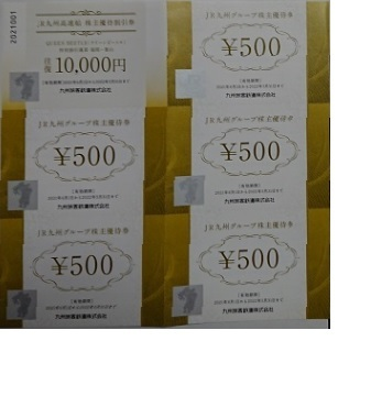 送料63円~★個数2まで JR九州高速船 株主優待割引券+JR九州グループ株主優待券2500円分_画像1