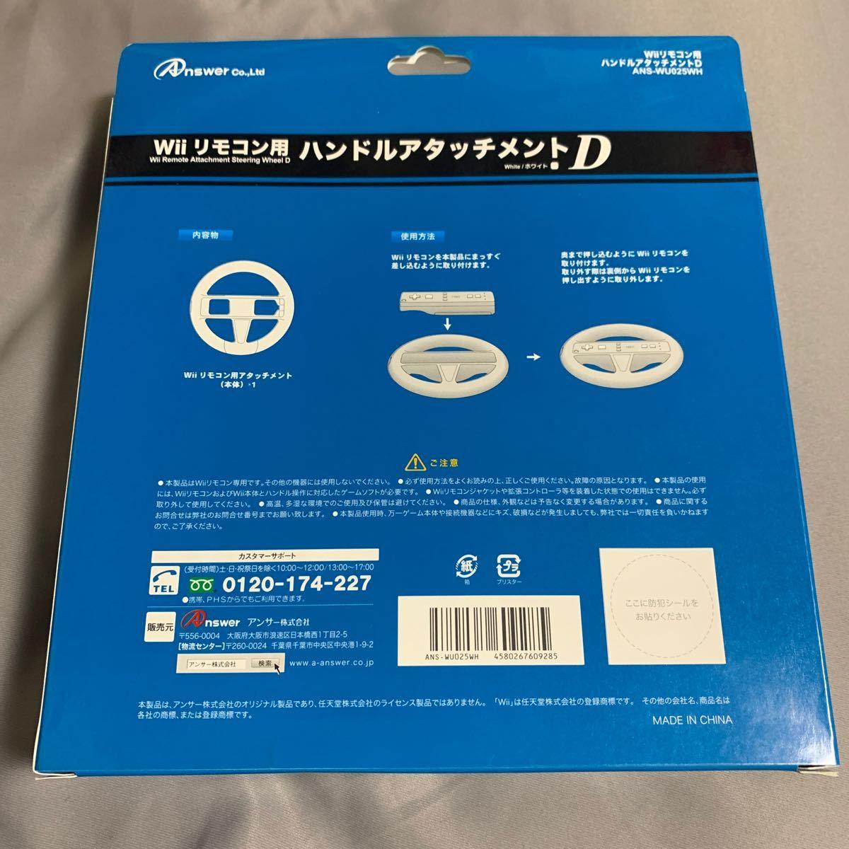 Wiiリモコン用ハンドルアタッチメントD ANS-WU025WH ホワイト アンサー