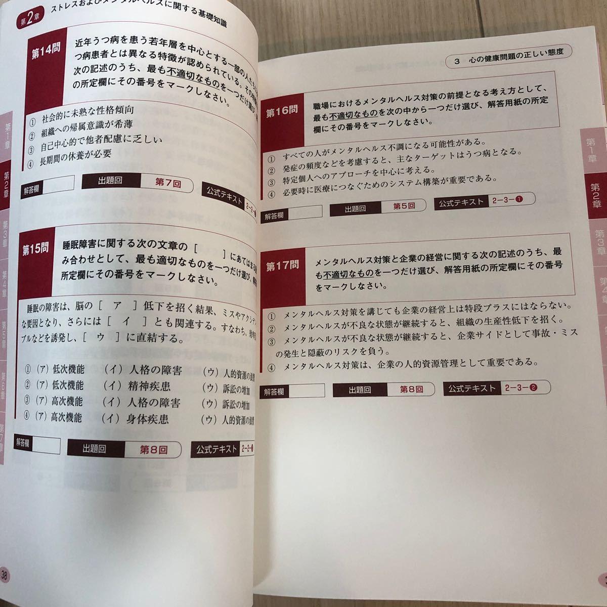 メンタルヘルスマネジメント検定試験2種ラインケアコース過去問題集 2013年度版