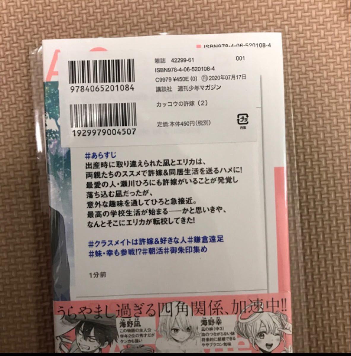 ☆初版☆ カッコウの許嫁 2巻
