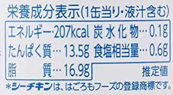 新品70g×12缶 [Amazonブランド] SOLIMO シーチキン Lフレーク 70g×12缶W72O_画像8