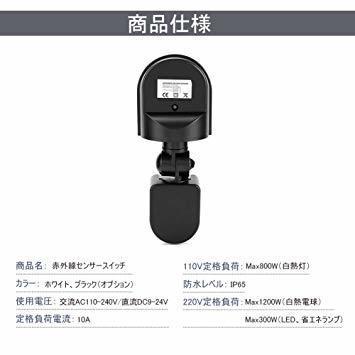 新品黒い AC 110~240V赤外線センサースイッチ 人感センサースイッチ 調節可能 LEDライト、コンパクト蛍光WGNJ_画像3
