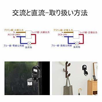 新品黒い AC 110~240V赤外線センサースイッチ 人感センサースイッチ 調節可能 LEDライト、コンパクト蛍光WGNJ_画像6