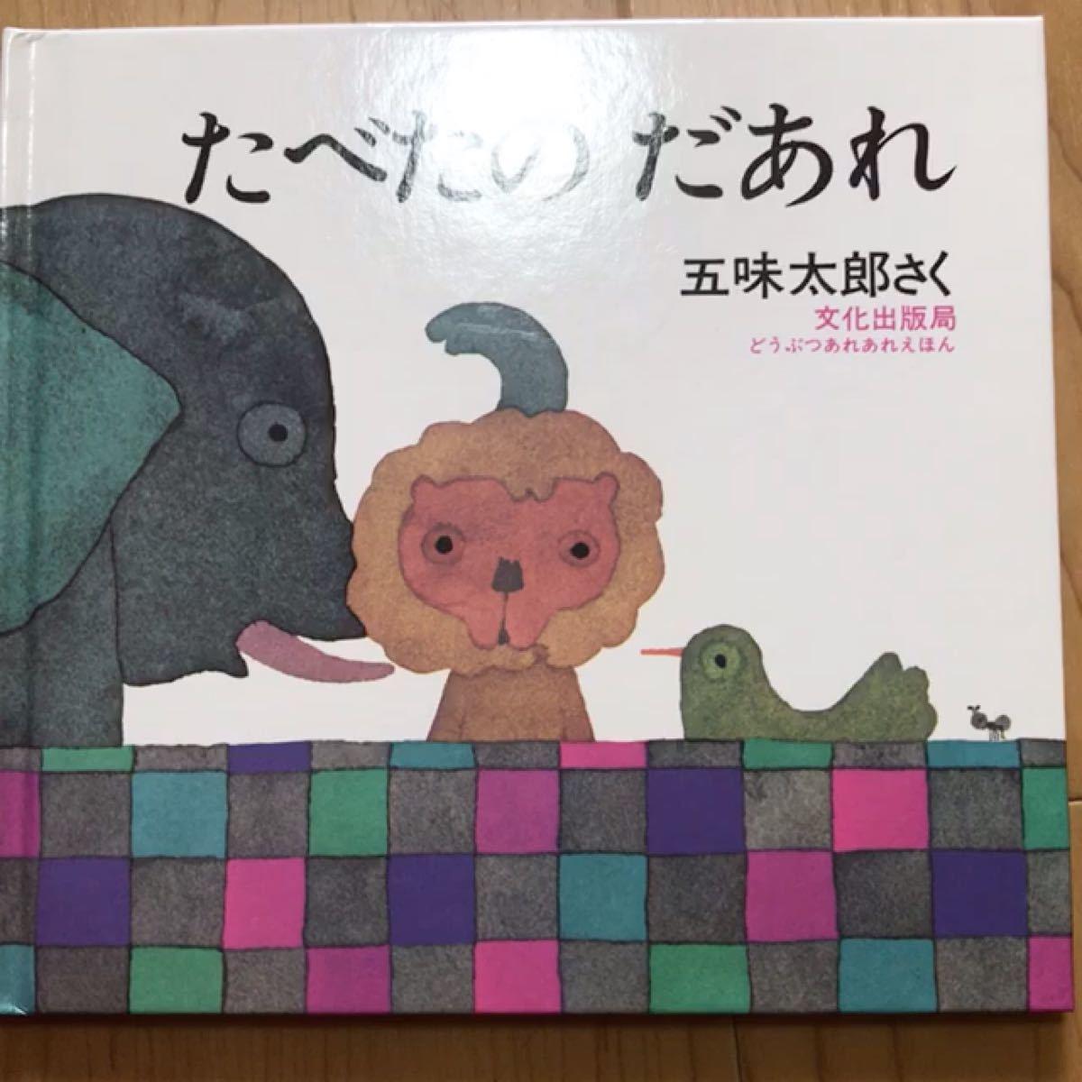 たべたのだあれ 五味太郎 文化出版 絵本 1歳 2歳 3歳