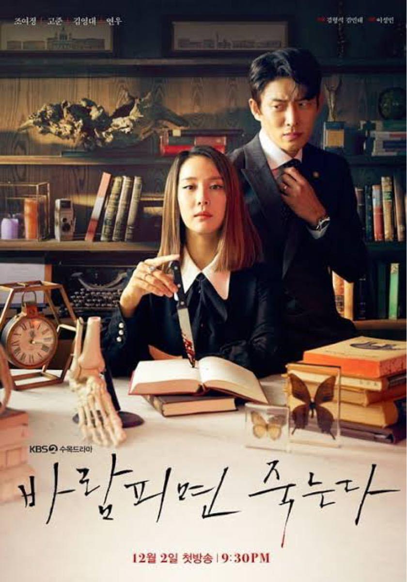 韓国ドラマ 浮気したら死ぬ Blu-ray  レーベル印刷