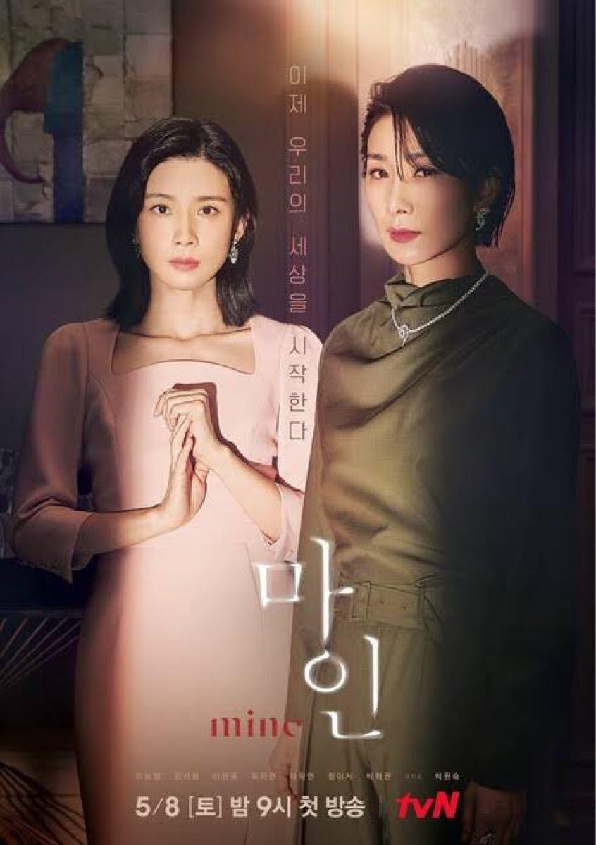 韓国ドラマ DVD mine マイン 日本語字幕