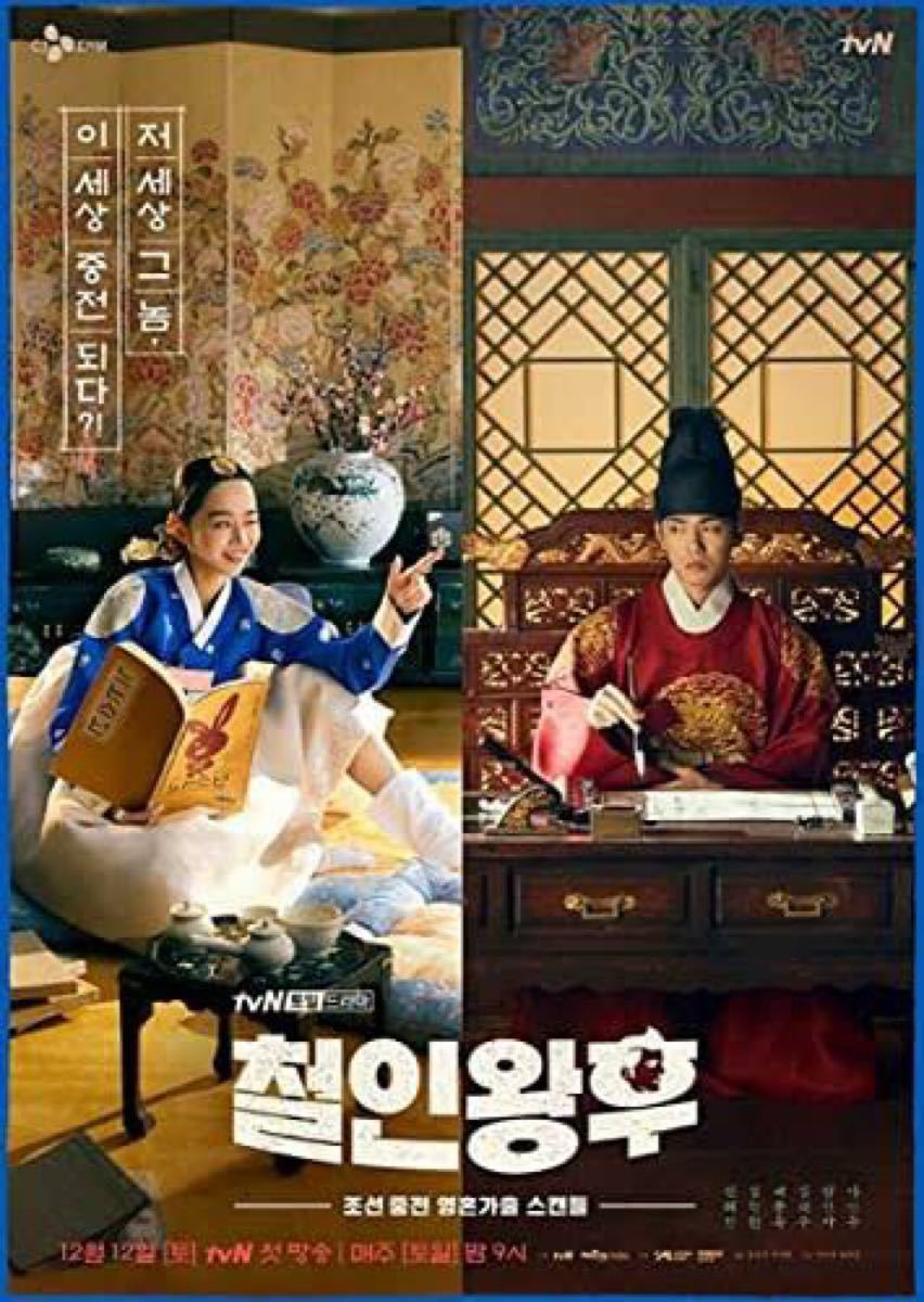 韓国ドラマ 哲仁王后 Blu-ray 日本語字幕