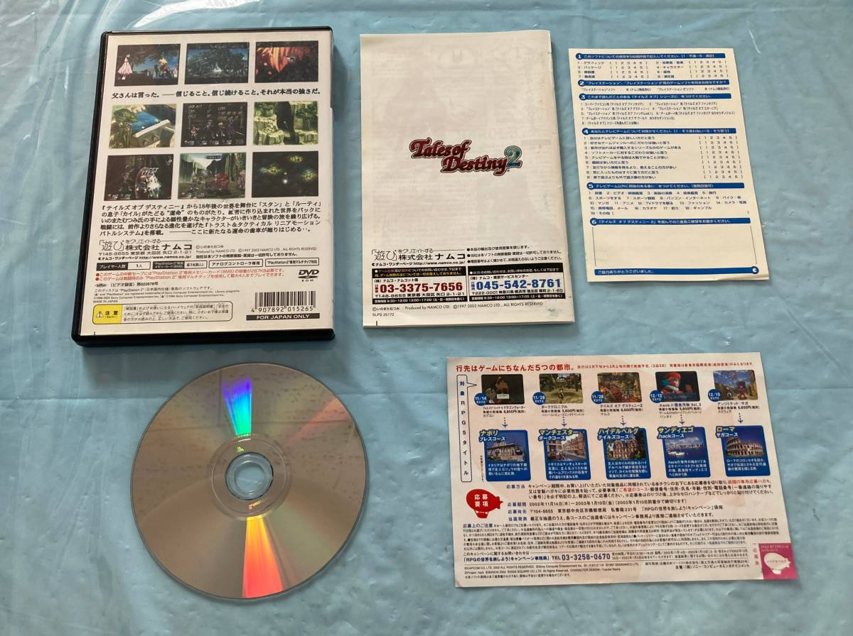 21-PS2-168 プレイステーション2 テイルズオブディスティニー2 動作品 PS2 プレステ2