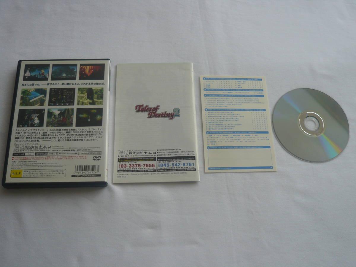 21-PS2-195 プレイステーション2 テイルズオブディスティニー2 動作品 PS2 プレステ2