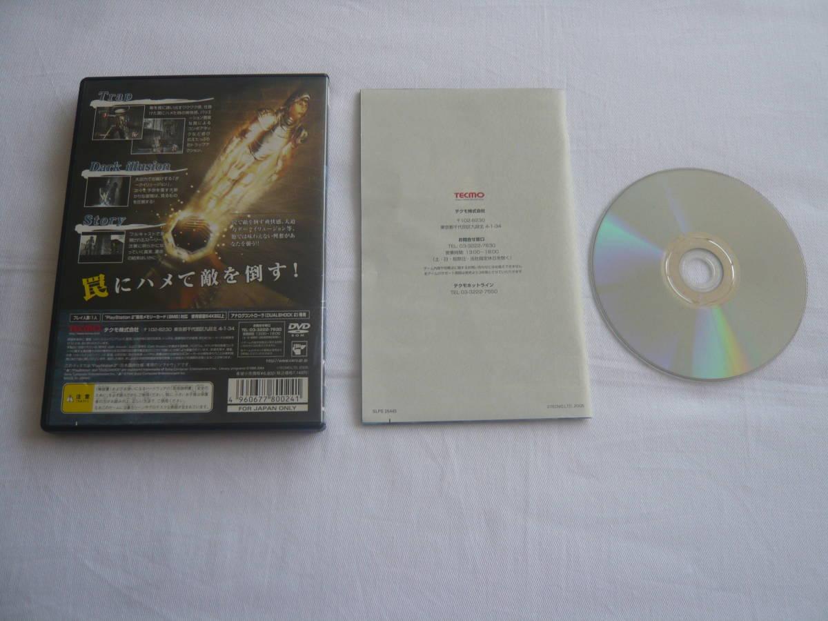 21-PS2-244 プレイステーション2 影牢2 動作品 プレステ2 PS2