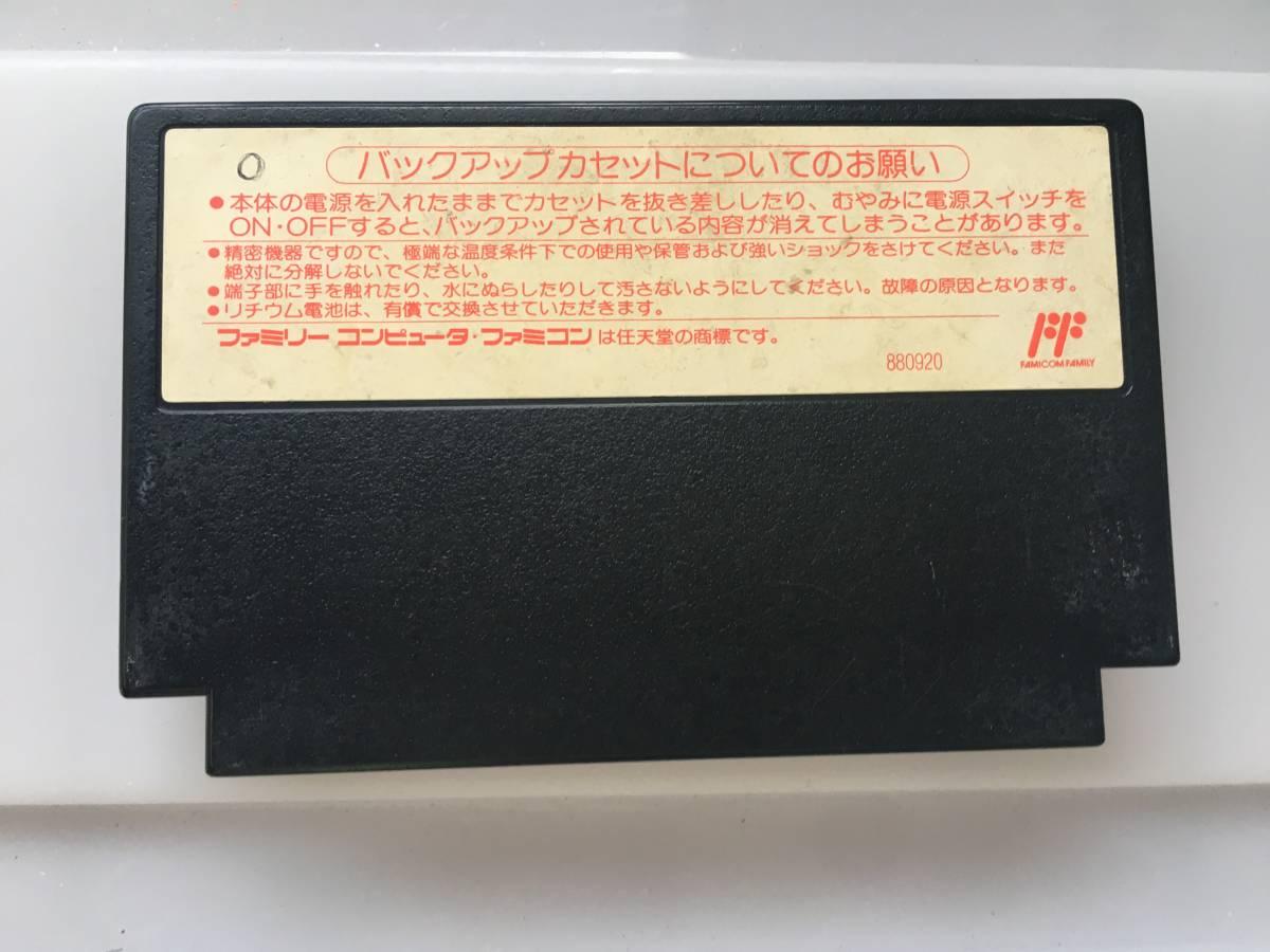 21-FC-53 ファミコン 天地を喰らう セーブOK動作品 ファミリーコンピュータ