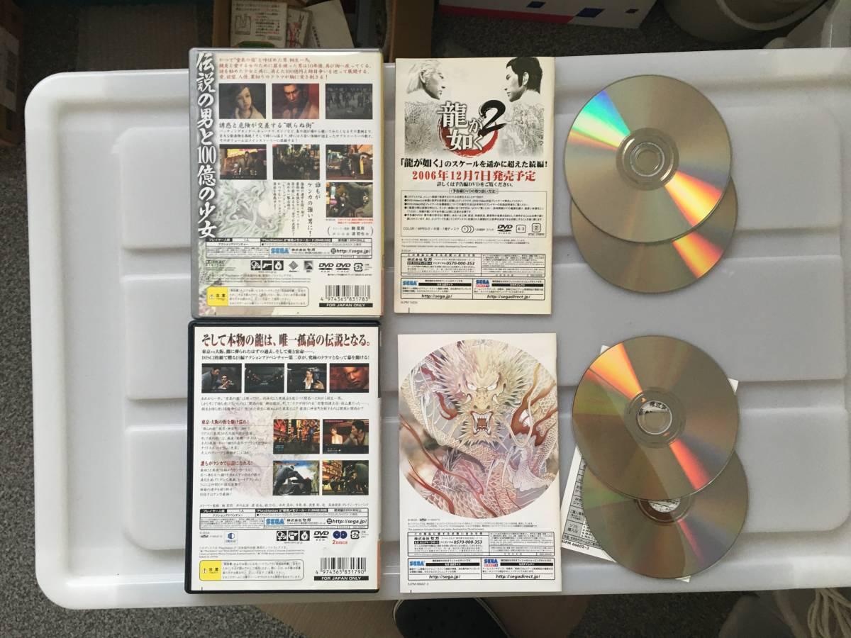 21-PS2-290 プレイステーション2 龍が如く 1.2 セット 動作品 プレステ2 PS2