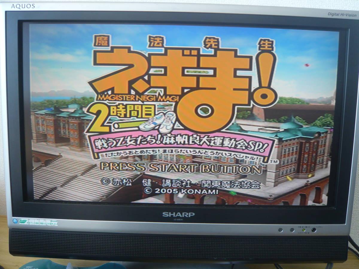 21-PS2-302 プレイステーション2 魔法先生ネギま!2時間目 動作品 プレステ2 PS2
