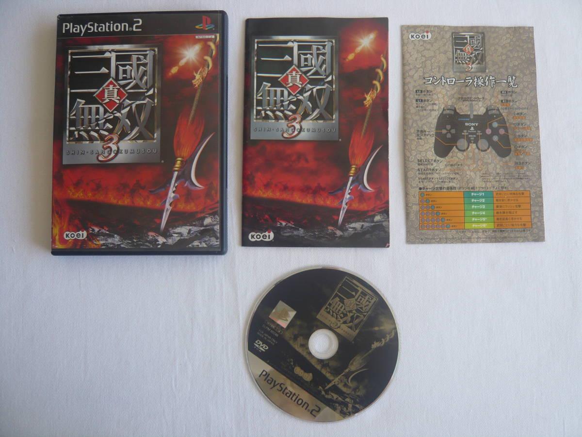 21-PS2-328 プレイステーション2 三國無双 三国無双 2.3 セット 動作品 プレステ2 PS2