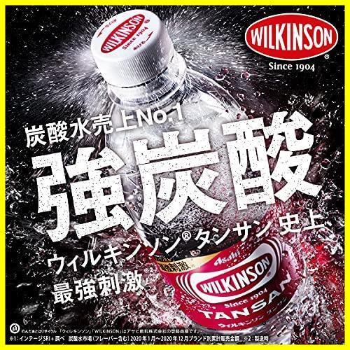 アサヒ飲料 ウィルキンソン タンサン 炭酸水 500ml×24本_画像2