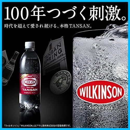 アサヒ飲料 ウィルキンソン タンサン 炭酸水 500ml×24本_画像8