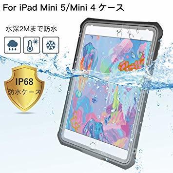 7.9インチ iPad mini5 防水ケース アイパッド mini5 防水カバー タブッレト耐衝撃 IP68防水規格 米軍MI_画像6