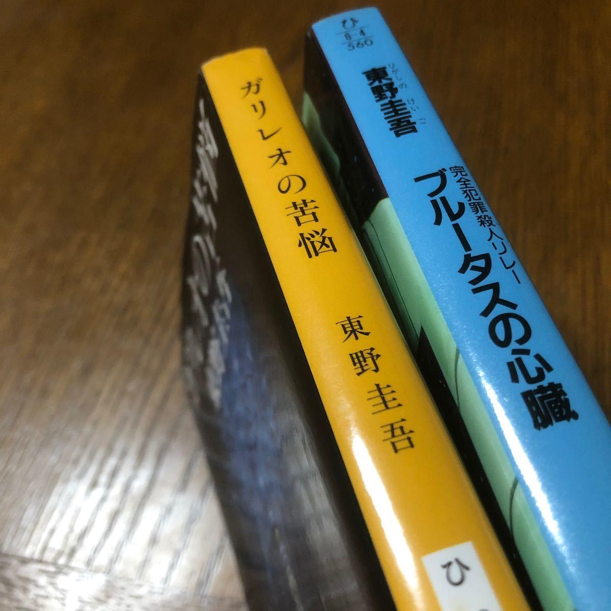 東野圭吾 ガリレオの苦悩 ブルータスの心臓  文庫本