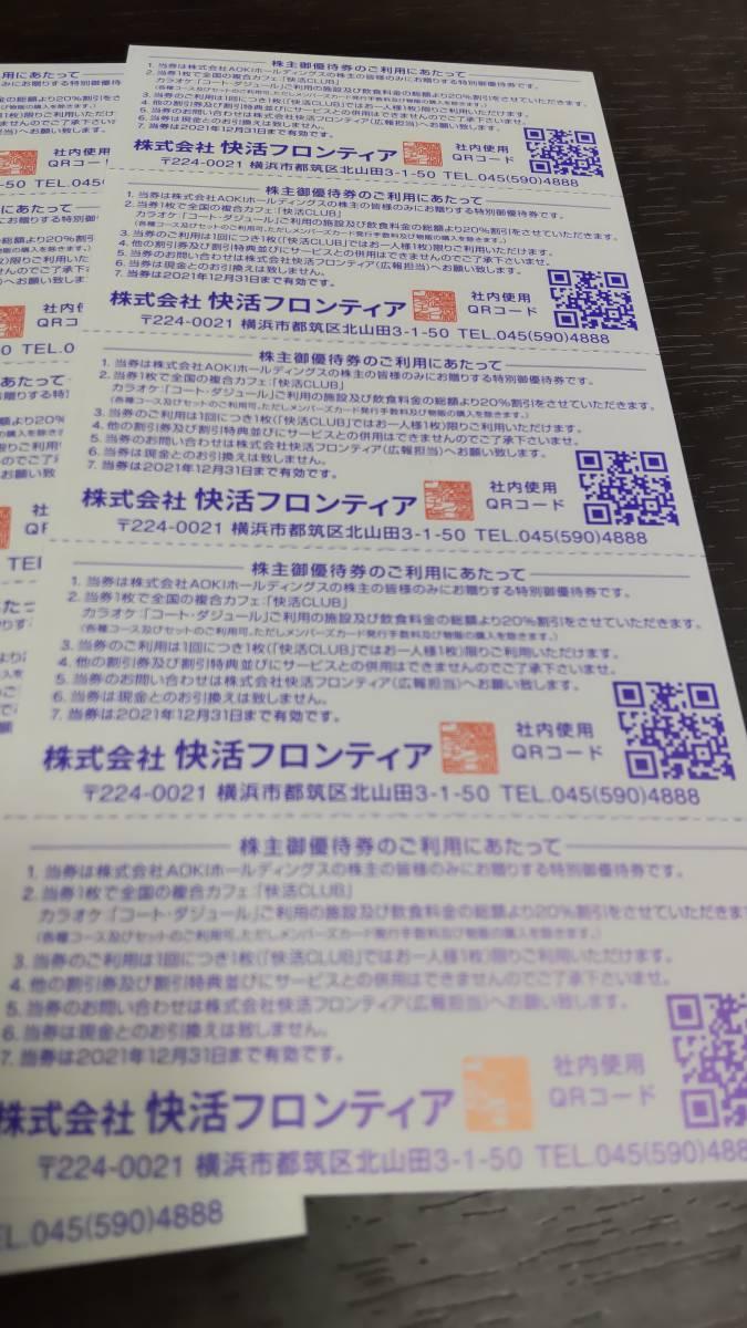 AOKI 株主優待10枚 アオキ 快活CLUB アニヴェルセル コートダジュール オリヒカ 期限2021年12月31日まで_画像2