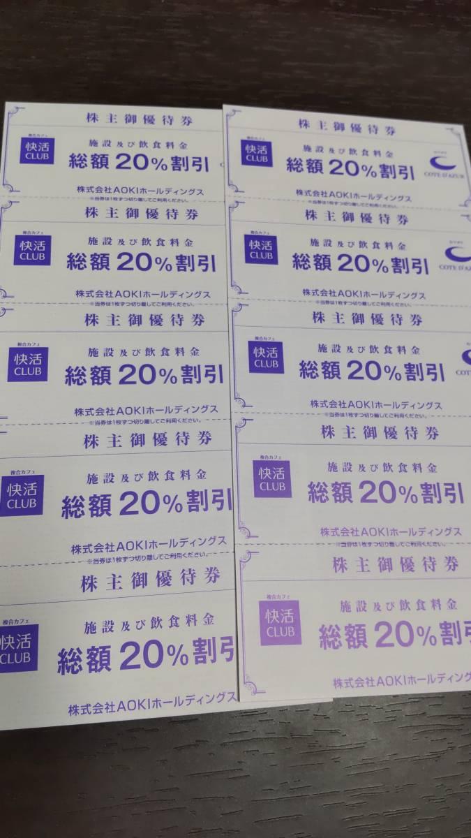AOKI 株主優待10枚 アオキ 快活CLUB アニヴェルセル コートダジュール オリヒカ 期限2021年12月31日まで_画像1