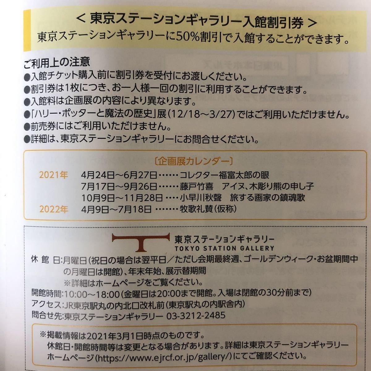 JR東日本 株主優待 宿泊券美術館ステーションギャラリー入館割引券ホテルメトロポリタンMETSメッツファミリーオフォルクローロ2枚ずつ_画像5