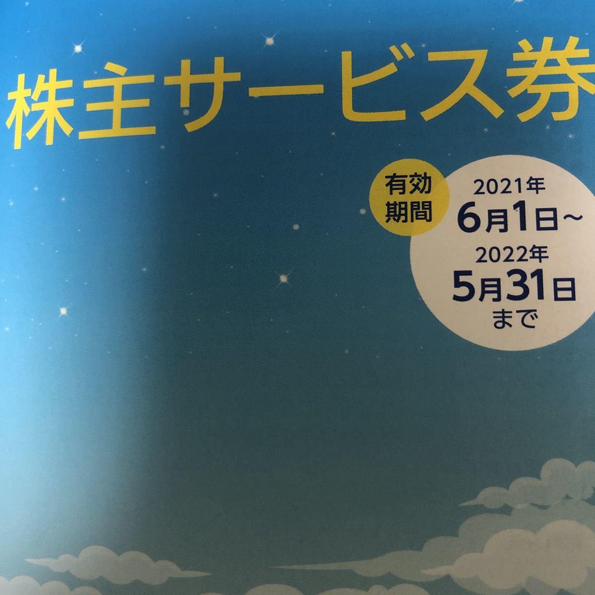 JR東日本 株主優待 宿泊券美術館ステーションギャラリー入館割引券ホテルメトロポリタンMETSメッツファミリーオフォルクローロ2枚ずつ_画像3